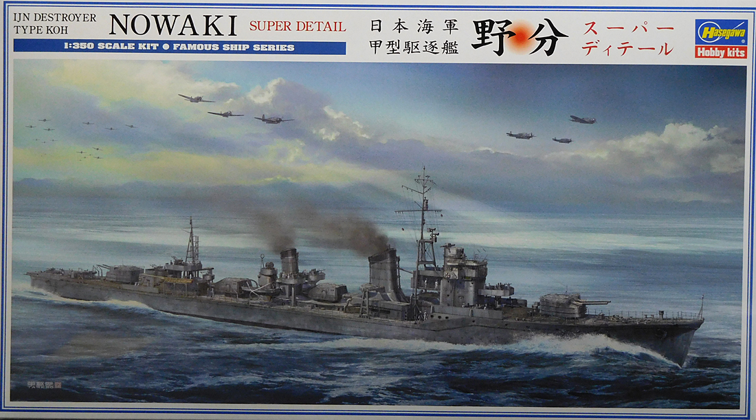 1/350 IJN Destroyer Type Koh Nowaki